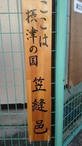 東成は菅傘生産地だったそうです。