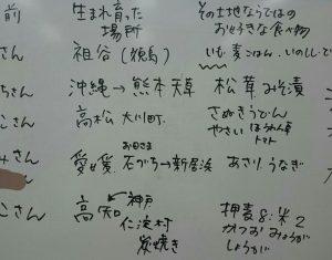 四国&島国同窓会だったなんて!
